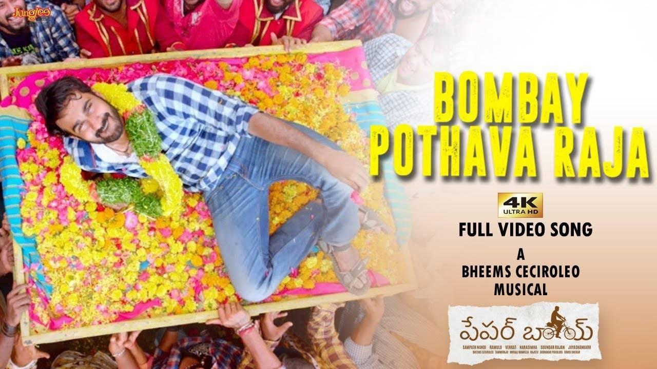 Paper Boy   Song - Bombai Pothava Raja