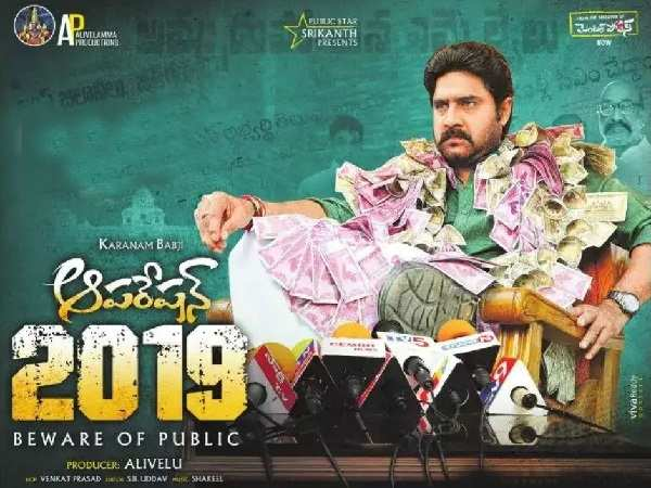 telugu movies released in 2019