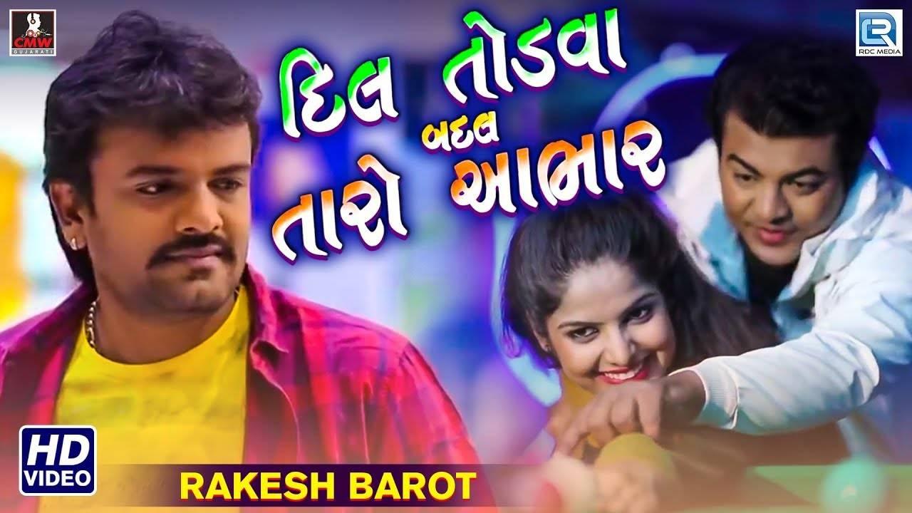 Latest Gujarati Song Dil Todva Badal Taro Aabhar Sung By Rakesh Barot    Gujarati Video Songs - Times of India