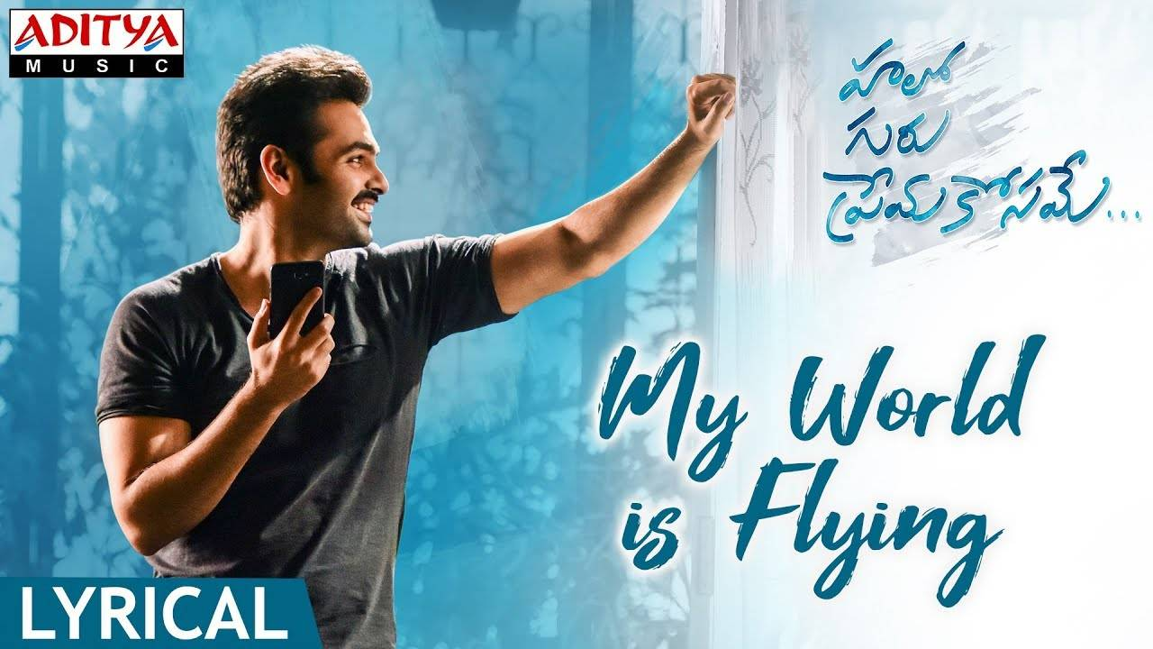 Hello Guru Prema Kosame | Song - My World is Flying (Lyrical)