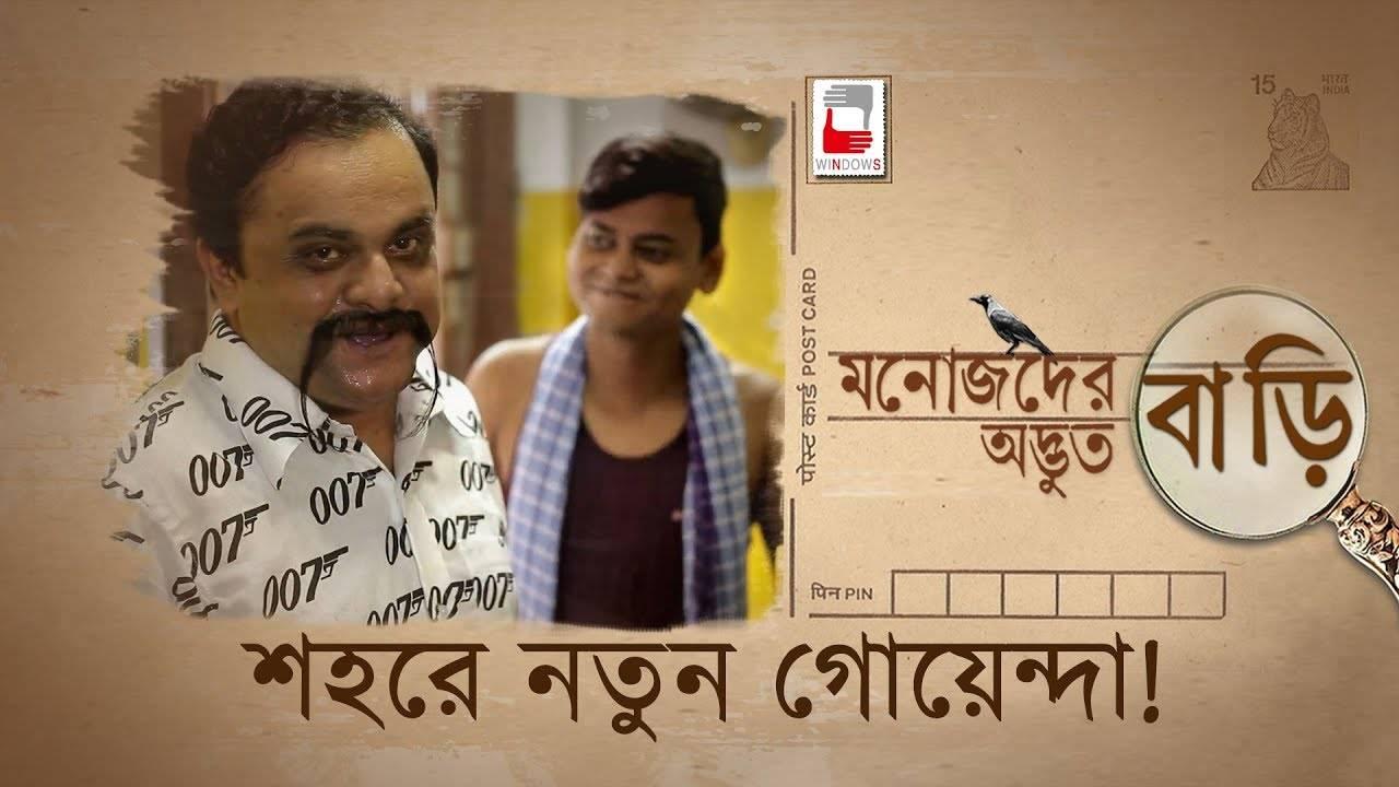 Manojder Adbhut Bari - Movie Clip