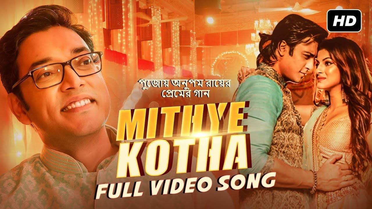 Latest Bengali Song Mithye Kotha Sung By Anupam Roy