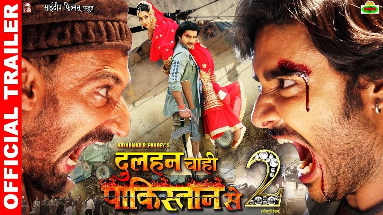 Dulhan Chahi Pakistan Se 2 - Official Trailer