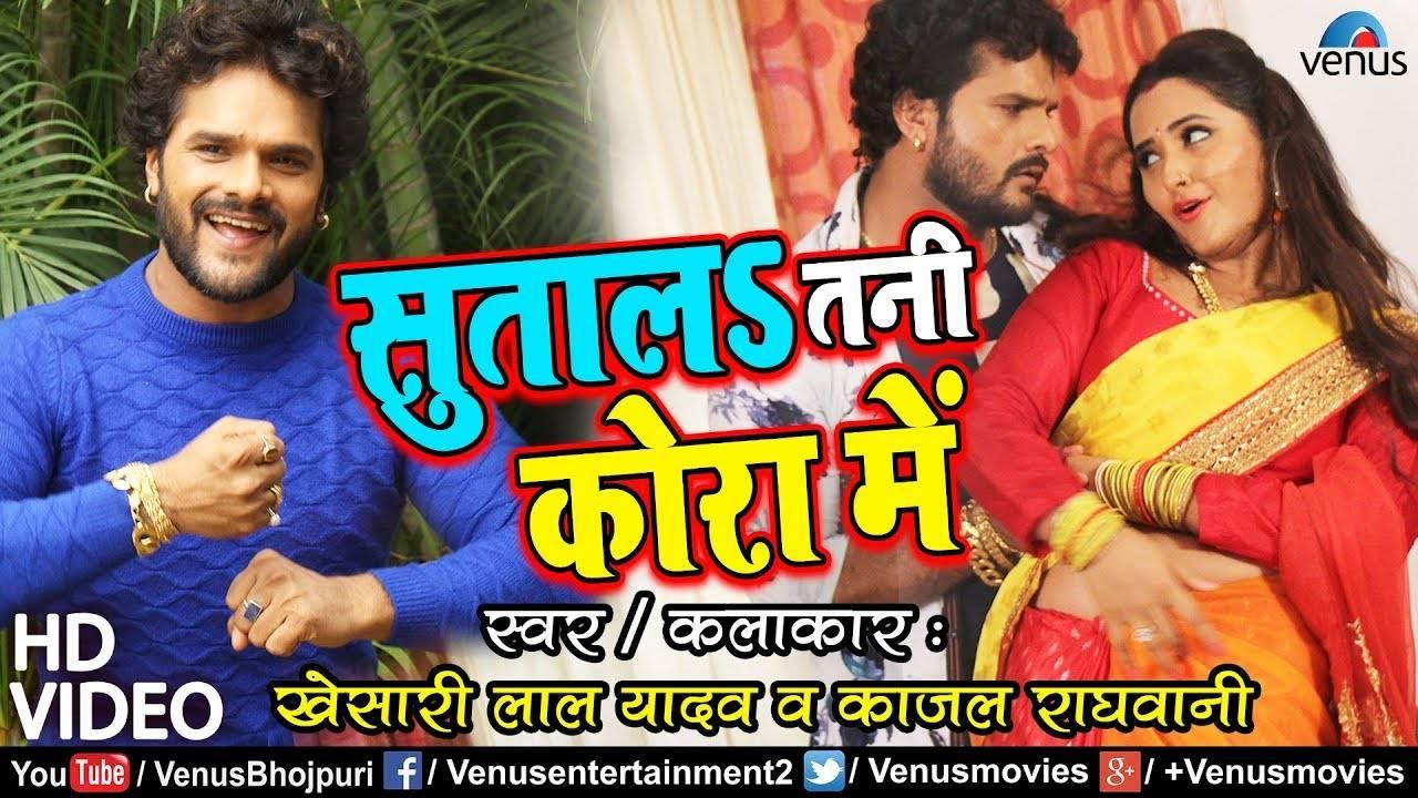 Bhojpuri Song Sutala Tani Kora Mein Sung By Khesari Lal Yadav Ft  Kajal  Raghwani