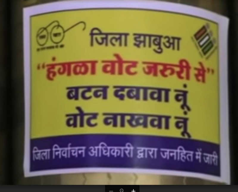 mp assembly elections: Jhabua: Voting message on liquor