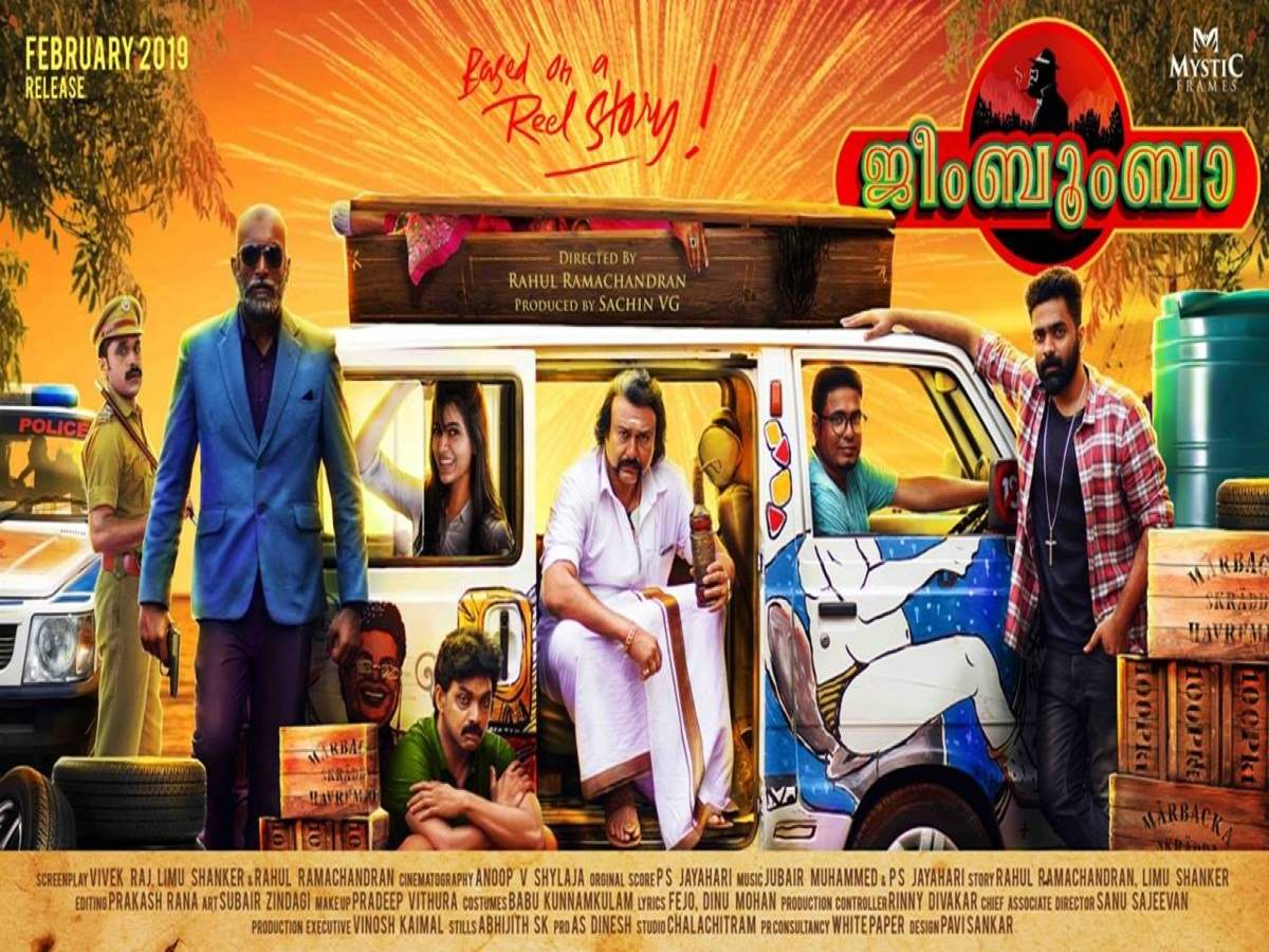 Here is the second poster of 'Jeem Boom Bhaa' | Malayalam Movie News