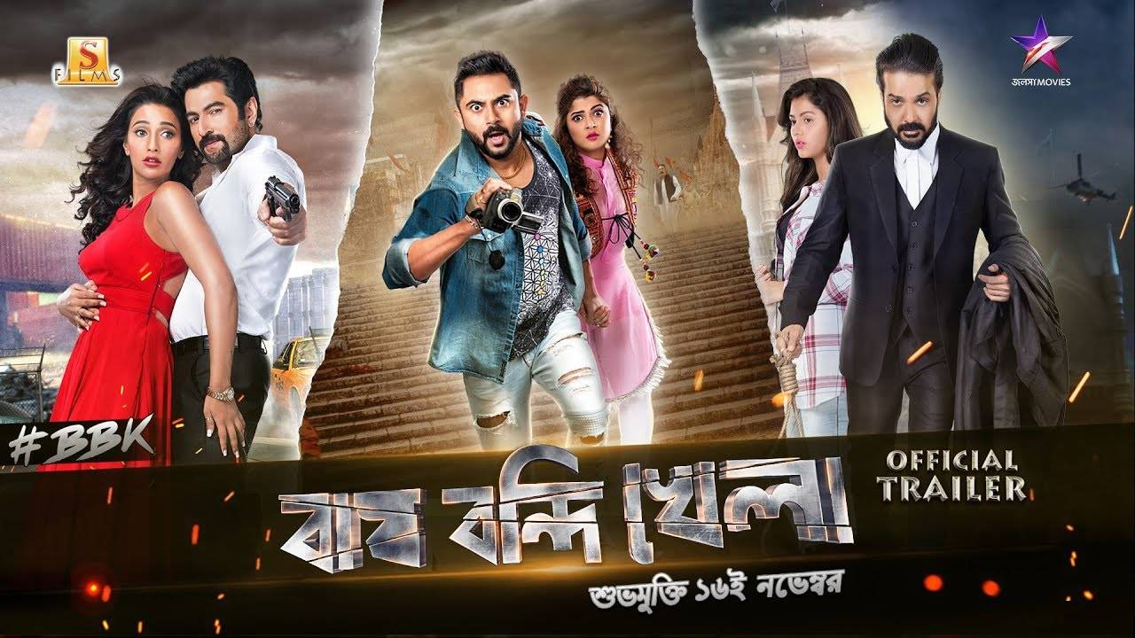 Bagh Bandi Khela - Official Trailer