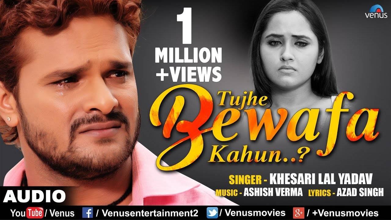 Latest Bhojpuri Song Tujhe Bewafa Kahun Sung By Khesari Lal Yadav |  Bhojpuri Video Songs - Times of India