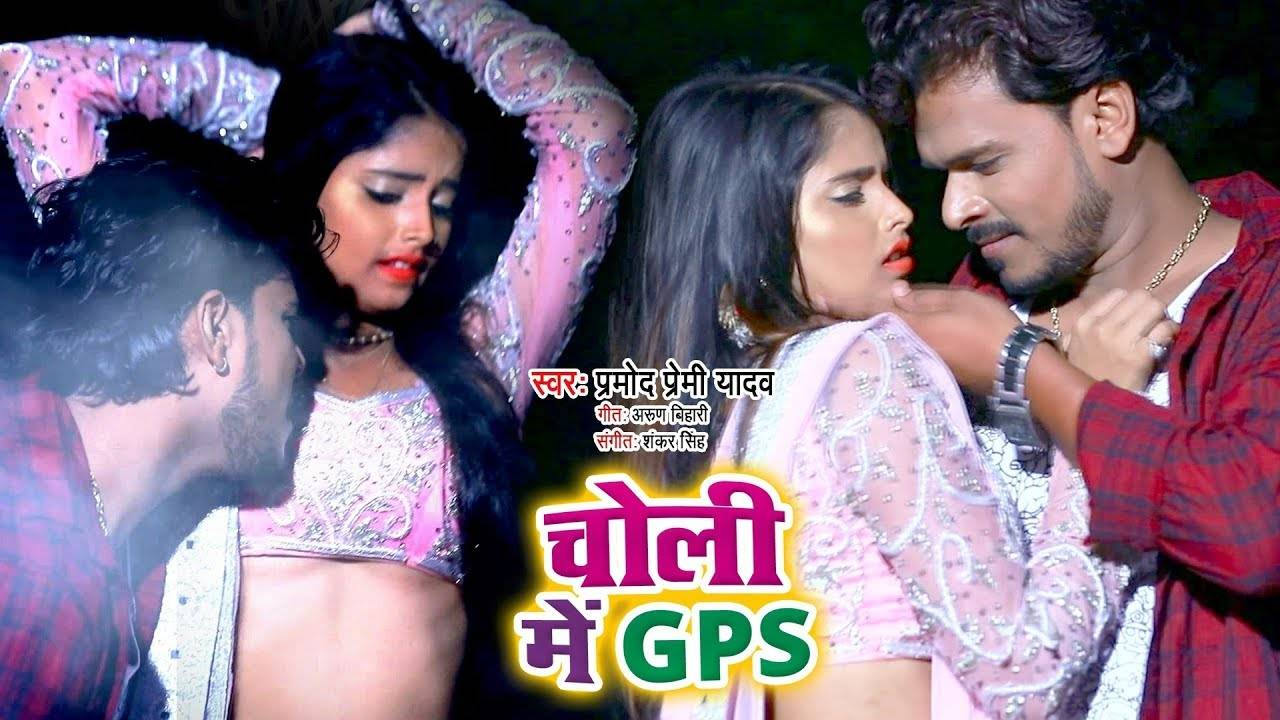 Latest Bhojpuri Song Choli Me Gps Sung By Pramod Premi Yadav Sakshi Shivani Bhojpuri Video Songs Times Of India