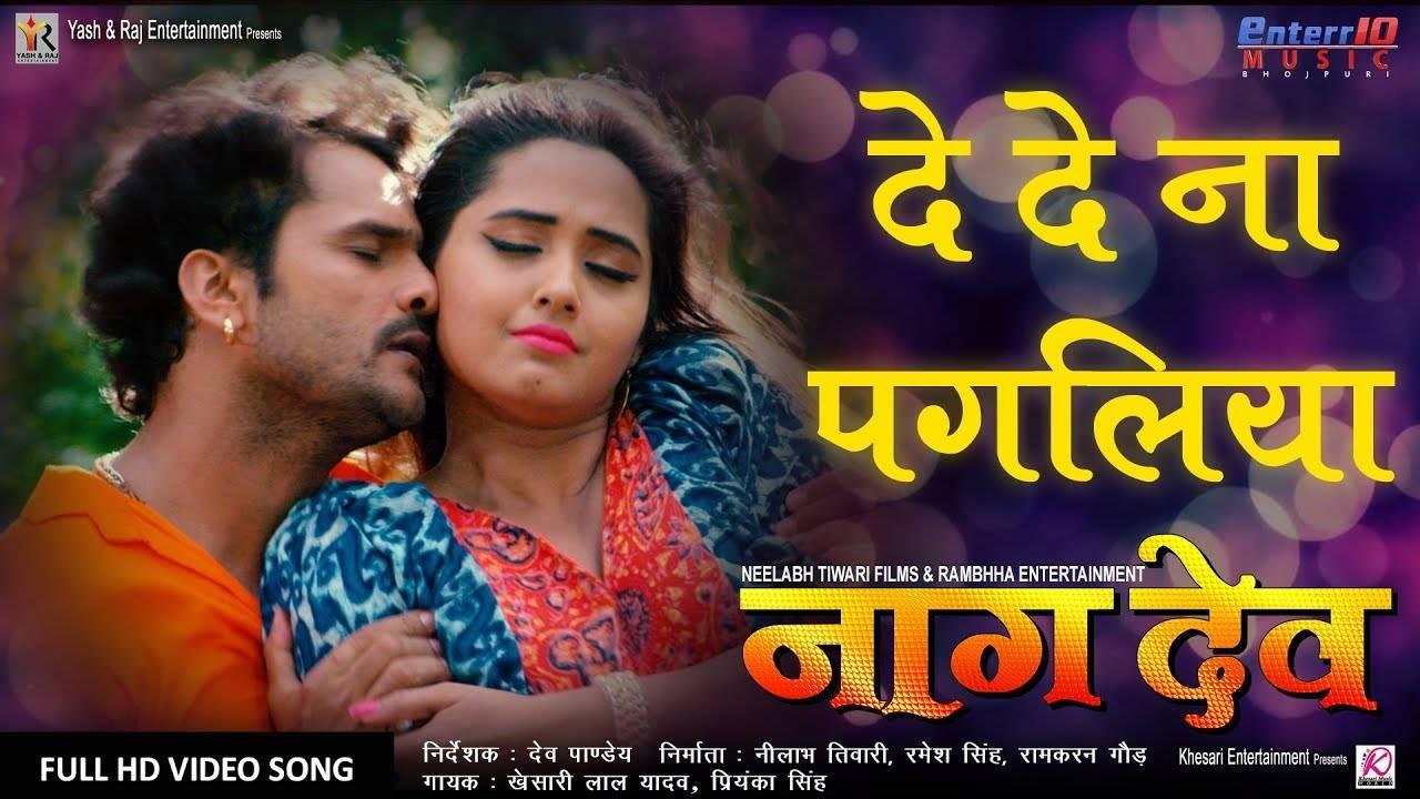 Naagdev | Song - De De Na Pagaliya