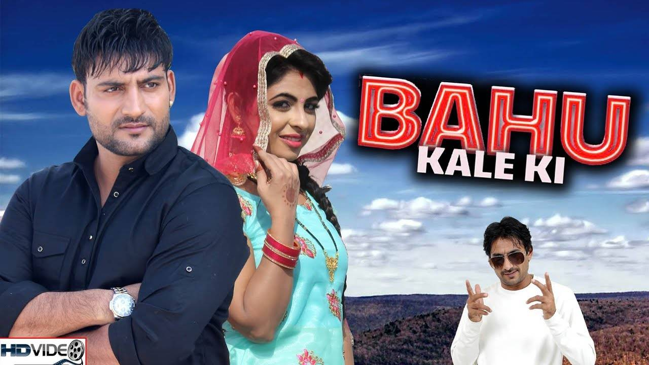 Latest Haryanvi Song (Lyrical) Bahu Kale Ki Sung By Gajender Phogat & Anu  Kadyan