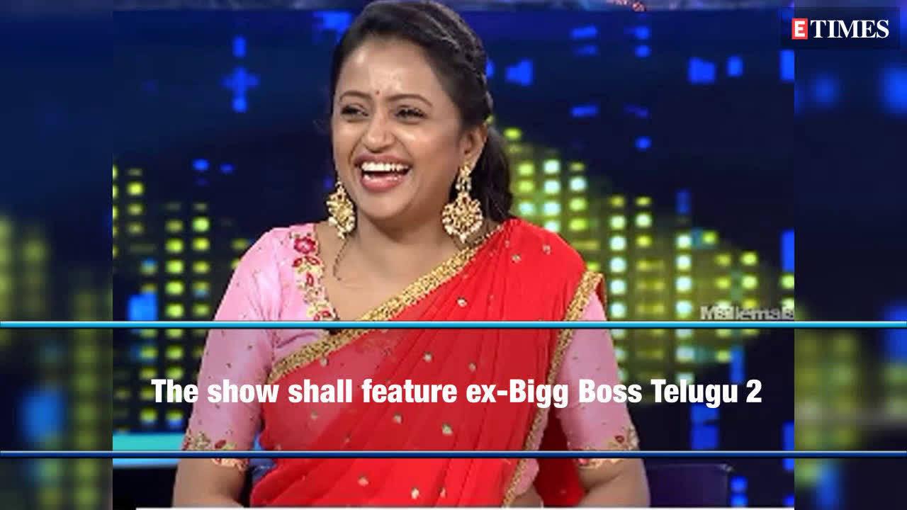Host Suma Kanakala reveals a secret to ex-Bigg Boss Telugu 2 contestants on  'Cash'