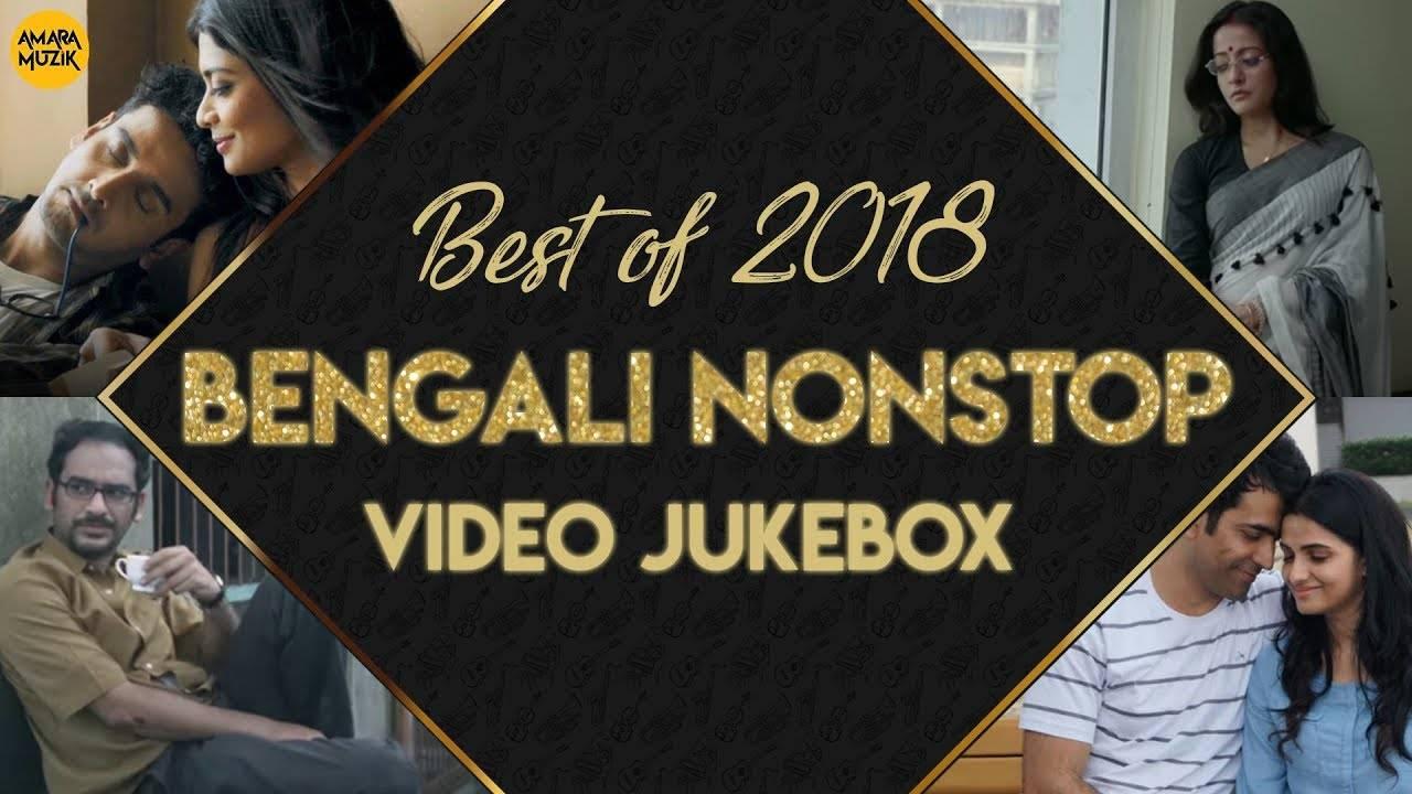 Non Stop Bengali Songs | Video Jukebox | Best Of 2018