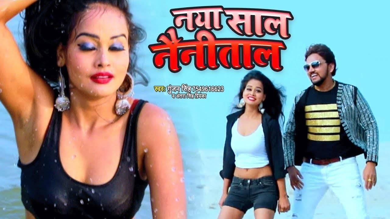 Latest Bhojpuri Song Naya Saal Nainital Sung By Gunjan Singh, Antra Singh  Priyanka | Bhojpuri Video Songs - Times of India