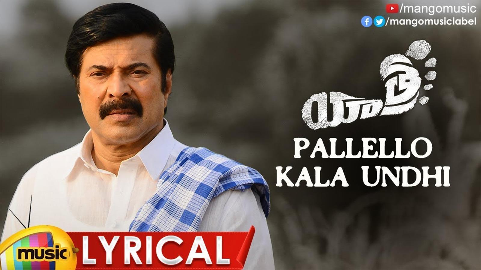 Yatra   Song - Pallello Kala Undhi (Lyrical)