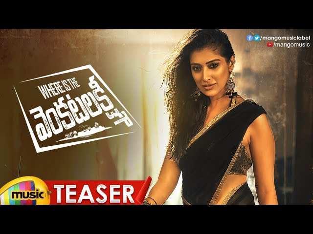 Where is The Venkatalakshmi - Official Teaser