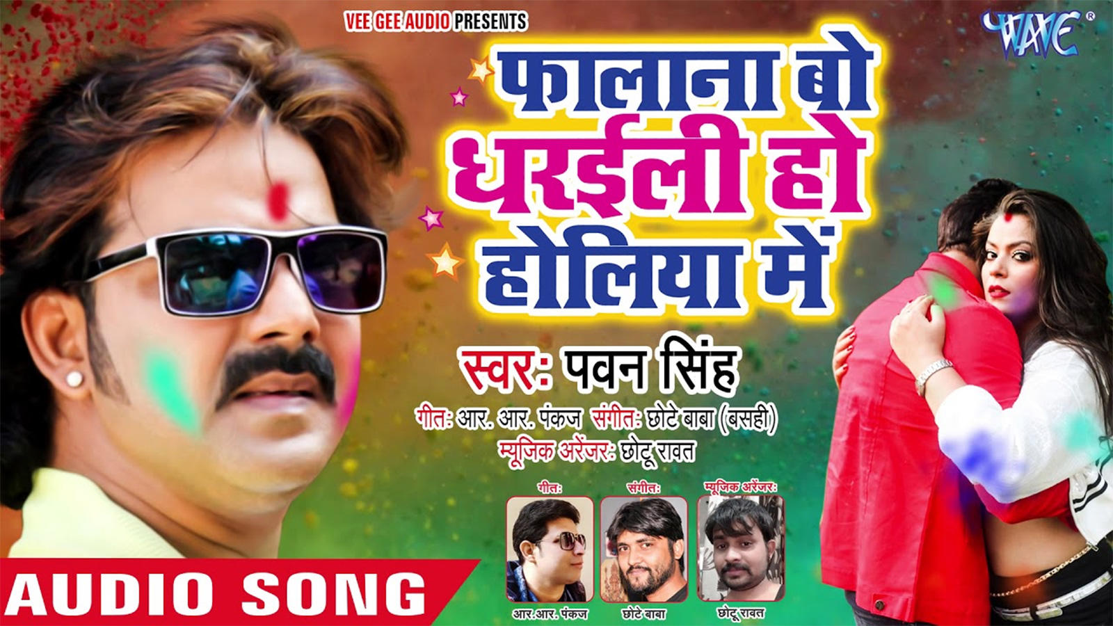 Latest Bhojpuri Song Falana Bo Dharail Ho Holiya Me Sung By Pawan Singh  (Audio)