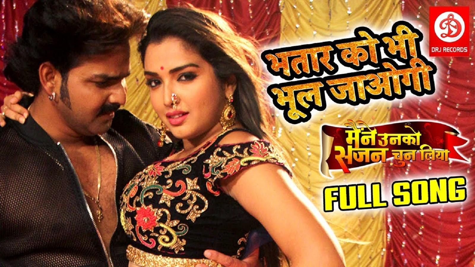 Latest Bhojpuri song 'Bhatar Ko Bhi Bhul Jaogi' Ft  Pawan Singh and  Amarpali Dubey