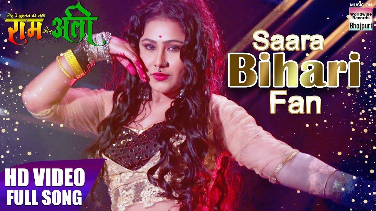 Latest Bhojpuri Song Saara Bihari Fan Sung By Hunny B