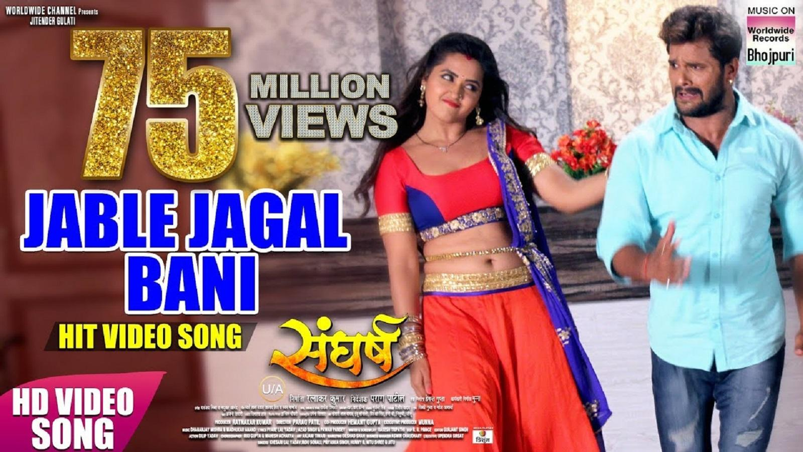 Bhojpuri Song 'Jable Jagal Bani' Ft  Khesari Lal Yadav and Kajal Raghwani