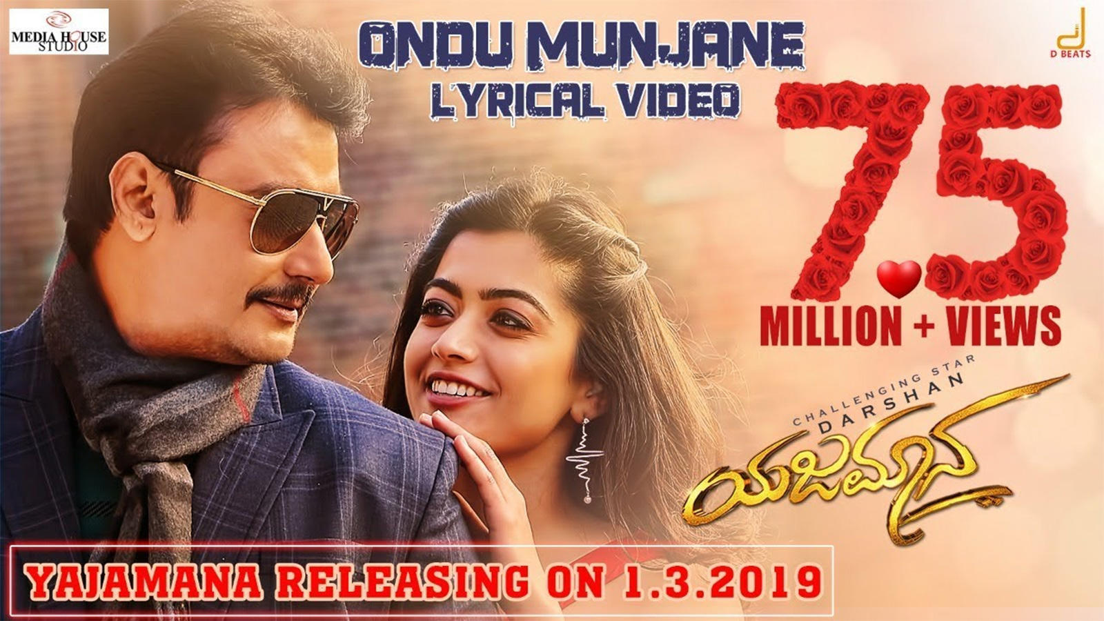 Yajamana | Song - Ondu Munjane (Lyrical)