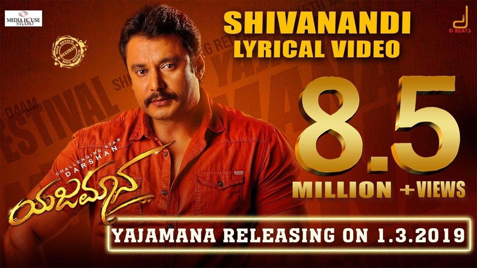 Yajamana | Song - Shivanandi (Lyrical)