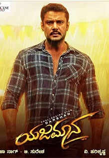 Yajamana Review {3 5/5}: A must-watch for fans of commercial