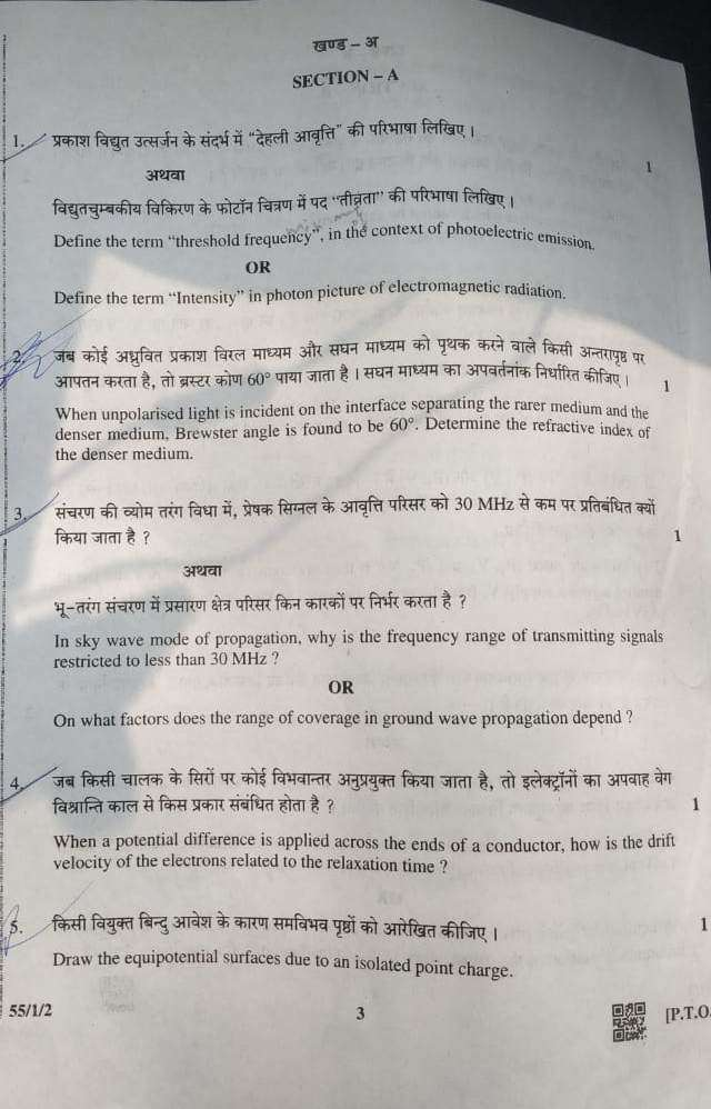 CBSE 12th Physics Question Paper 2019 - Times of India