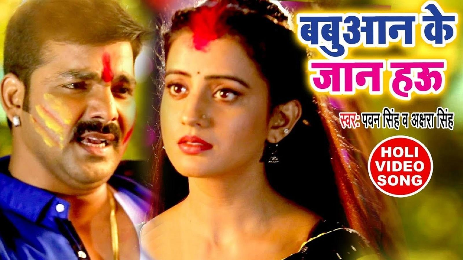 Watch: Pawan Singh and Akshara Singh's Bhojpuri Holi song 'Babuaan Ke Jaan  Hau'