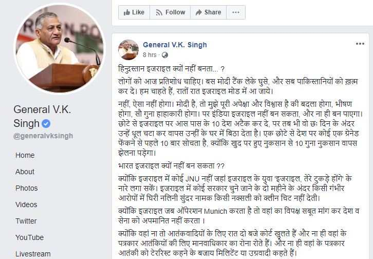 Union minister VK Singh invokes Israel to attack oppn over Balakot