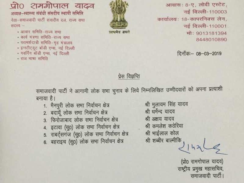 SP Lok Sabha Candidates list 2019: Samajwadi Party announces