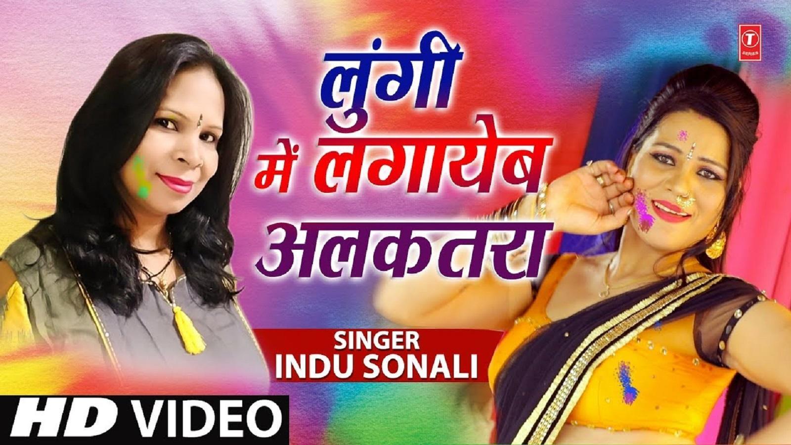 Holi Special: Indu Sonali's latest Bhojpuri song 'Loongi Mein Lagayeb  Alkatra'