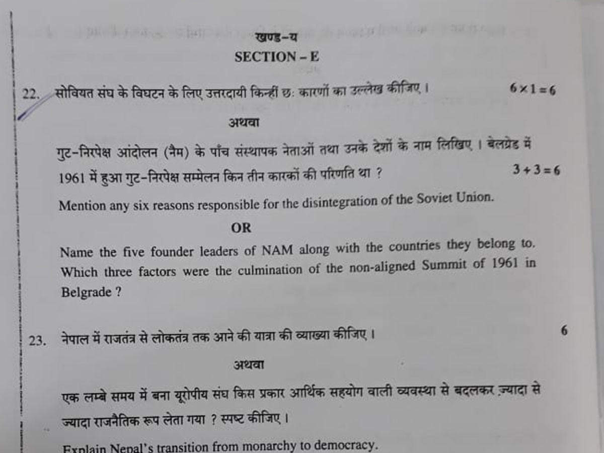 Cbse Board 2019 Class 12 Political Science Question Paper Times Of India