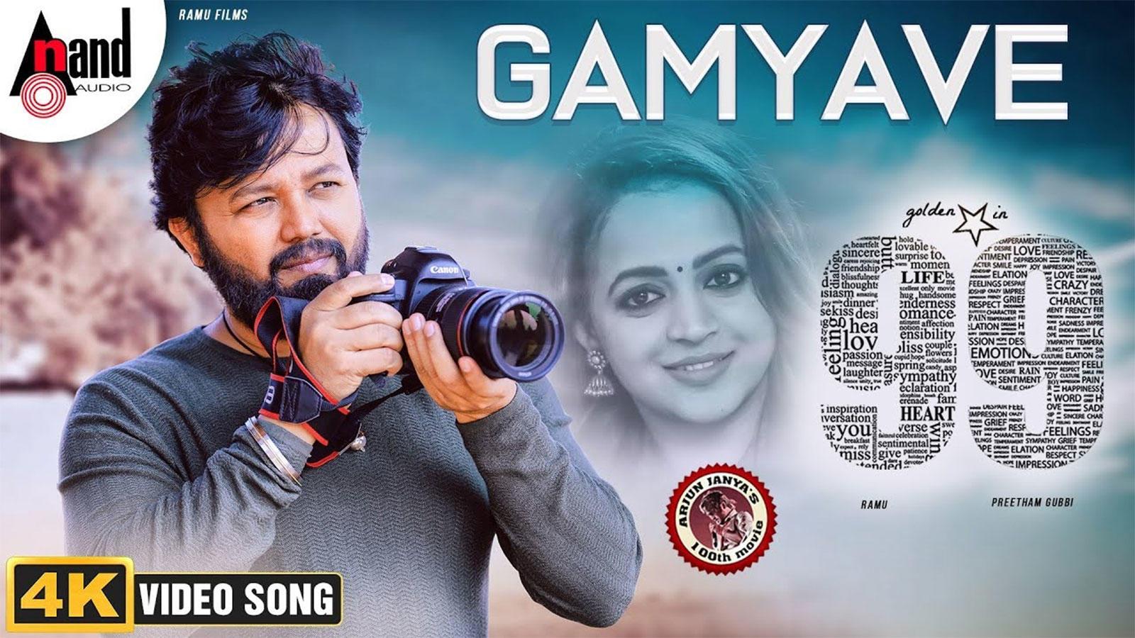 99   Song - Gamyave