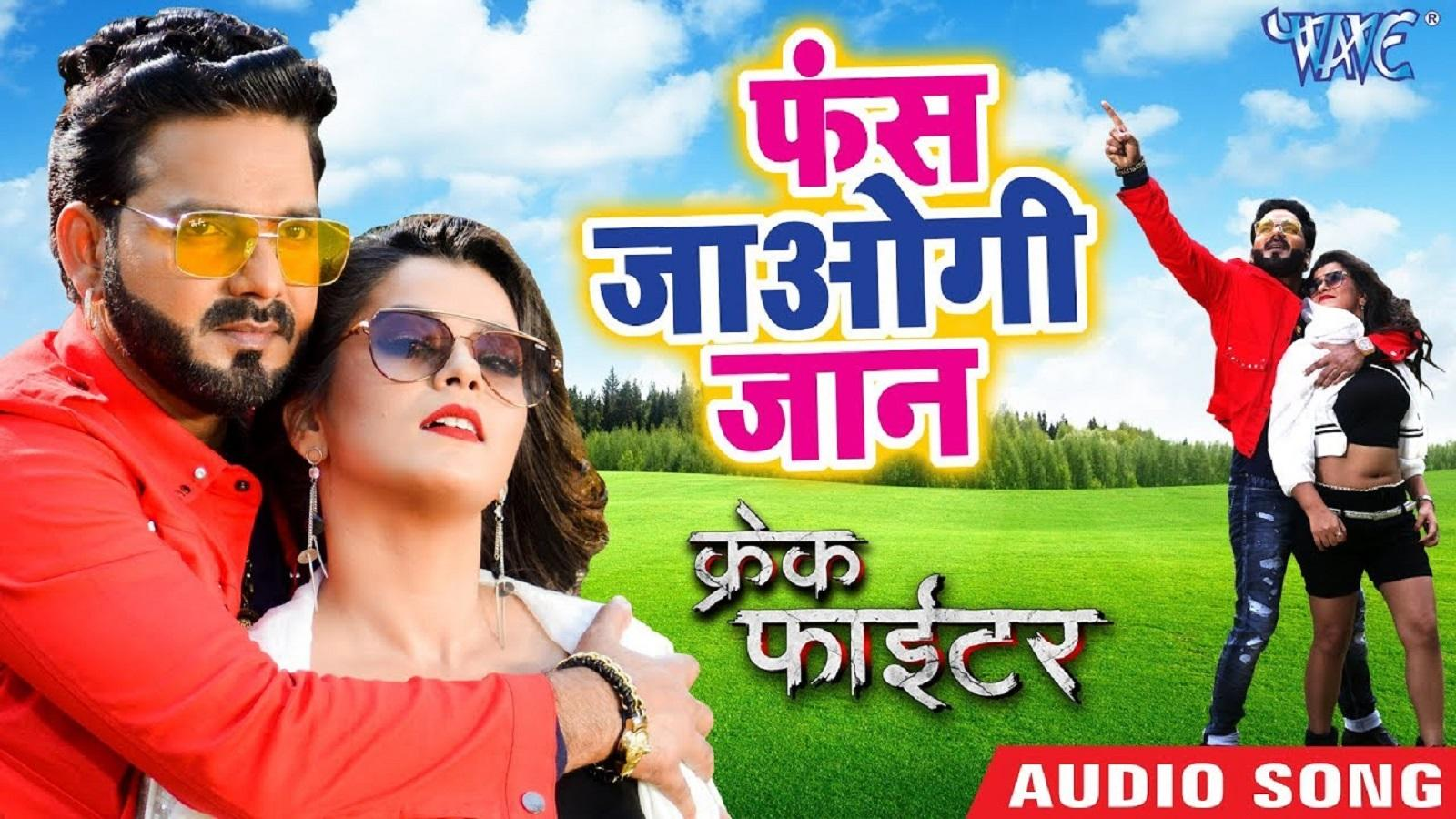 Latest Bhojpuri Song Fas Jaogi Jaan From Crack Fighter Ft Pawan Singh And Nidhi Jha