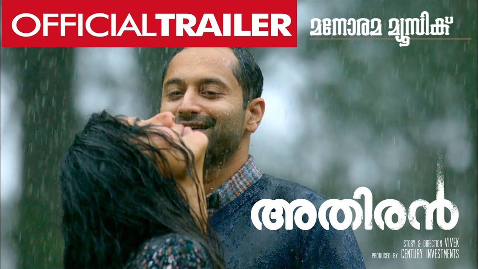 Athiran - Official Trailer