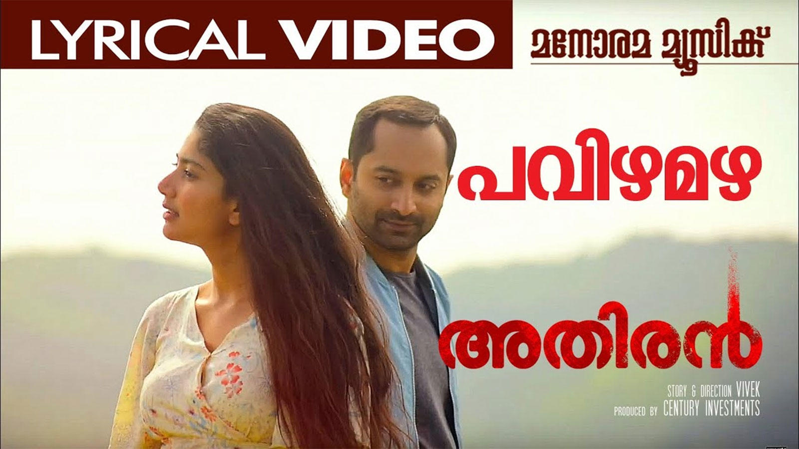 malayalam movie new video songs