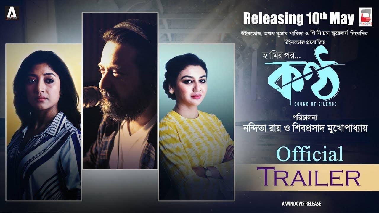 Konttho - Official Trailer