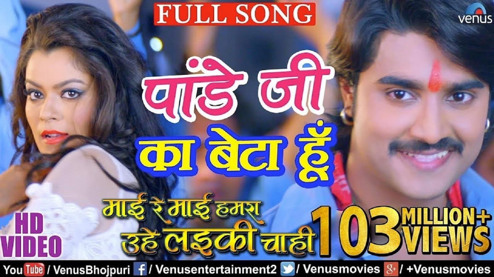 Watch: Pradeep Panday and Nidhi Jha's hit Bhojpuri song 'Pandeyji Ka Beta  Hoon'