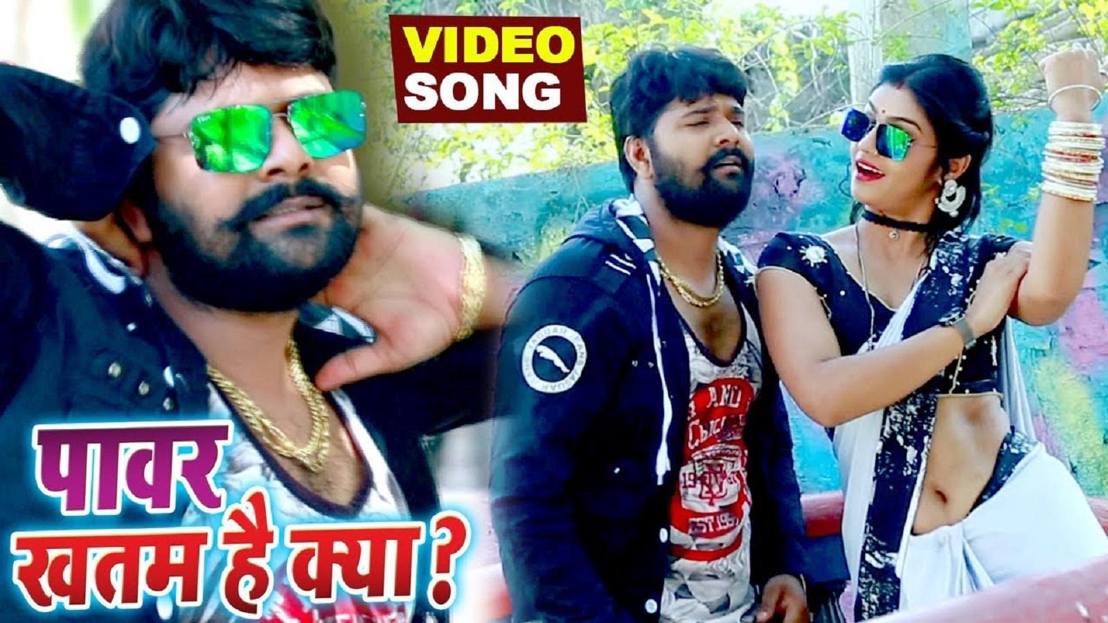Latest Bhojpuri song 'Power Khatam Hai Kya' sung by Samar Singh and Antra  Singh Priyanka
