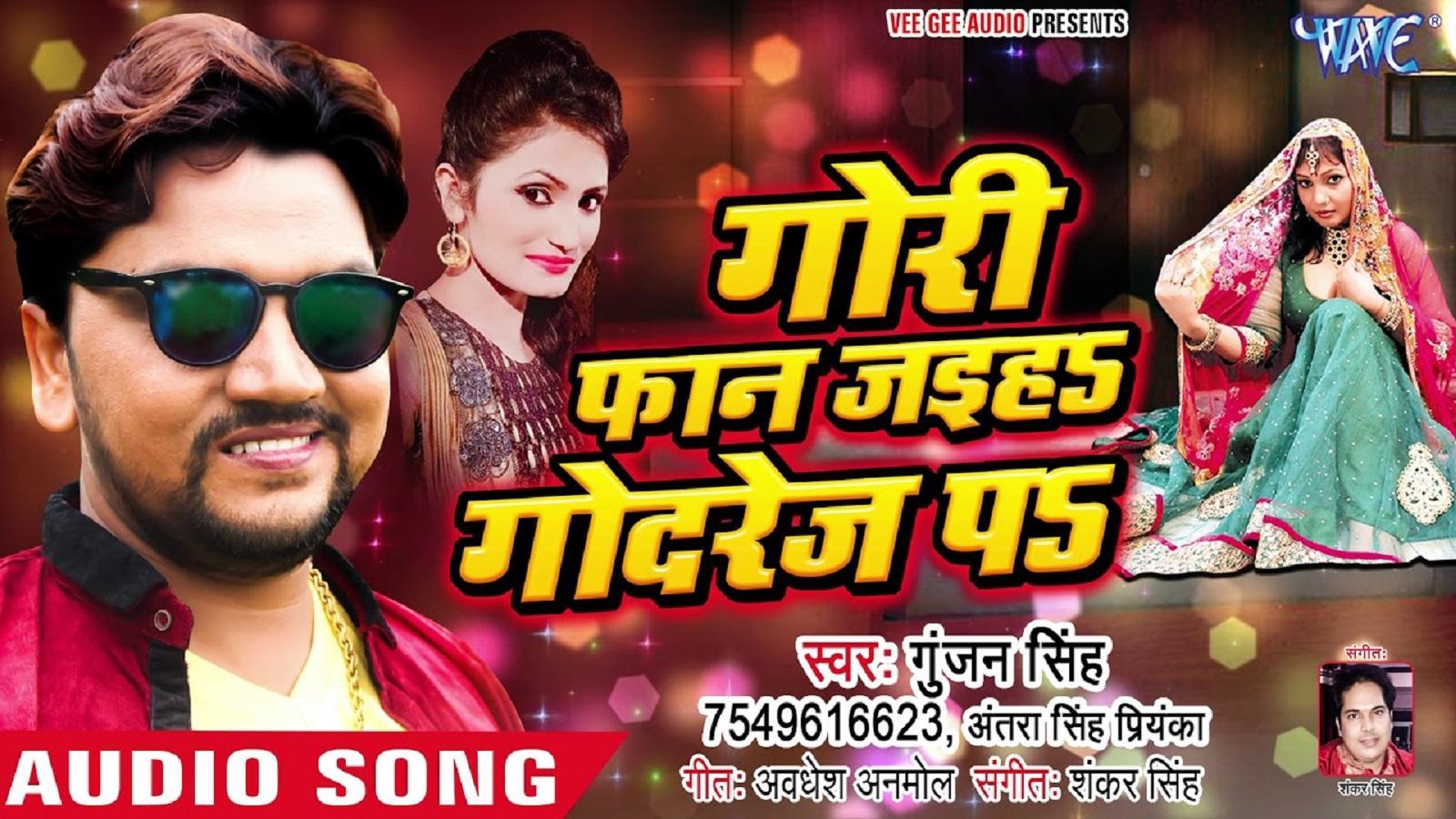 Latest Bhojpuri Song 'Gori Faan Jaiha Godrej Pa' sung by Gunjan Singh and  Antra Singh Priyanka | Bhojpuri Video Songs - Times of India