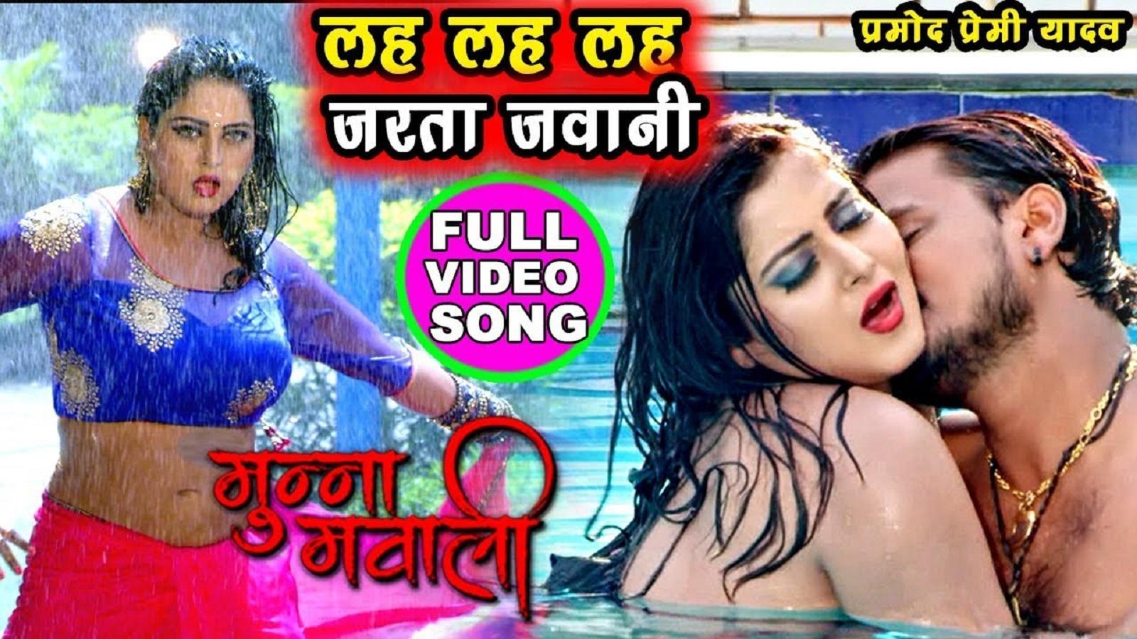 Watch: Bhojpuri song 'Lah Lah Lah Jarta Jawaani' from 'Munna Mawali' Ft   Pramod Premi Yadav and Anjana Singh