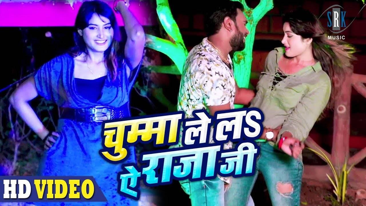 Latest Bhojpuri Song 'Chumma Le La Ae Rajaji' Sung By Neelkamal Singh and  Asha Gupta