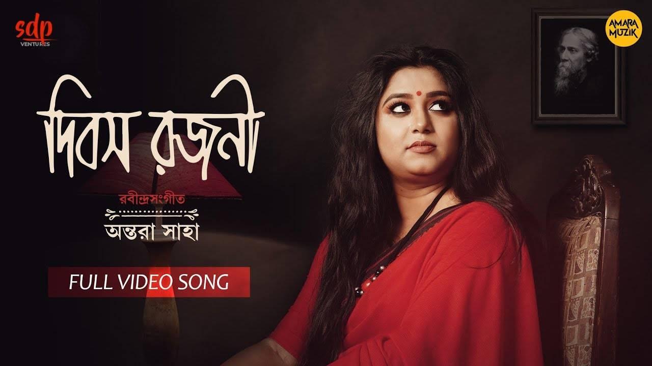 Latest Bengali Song 'Dibosho Rajani' Sung By Antara Saha