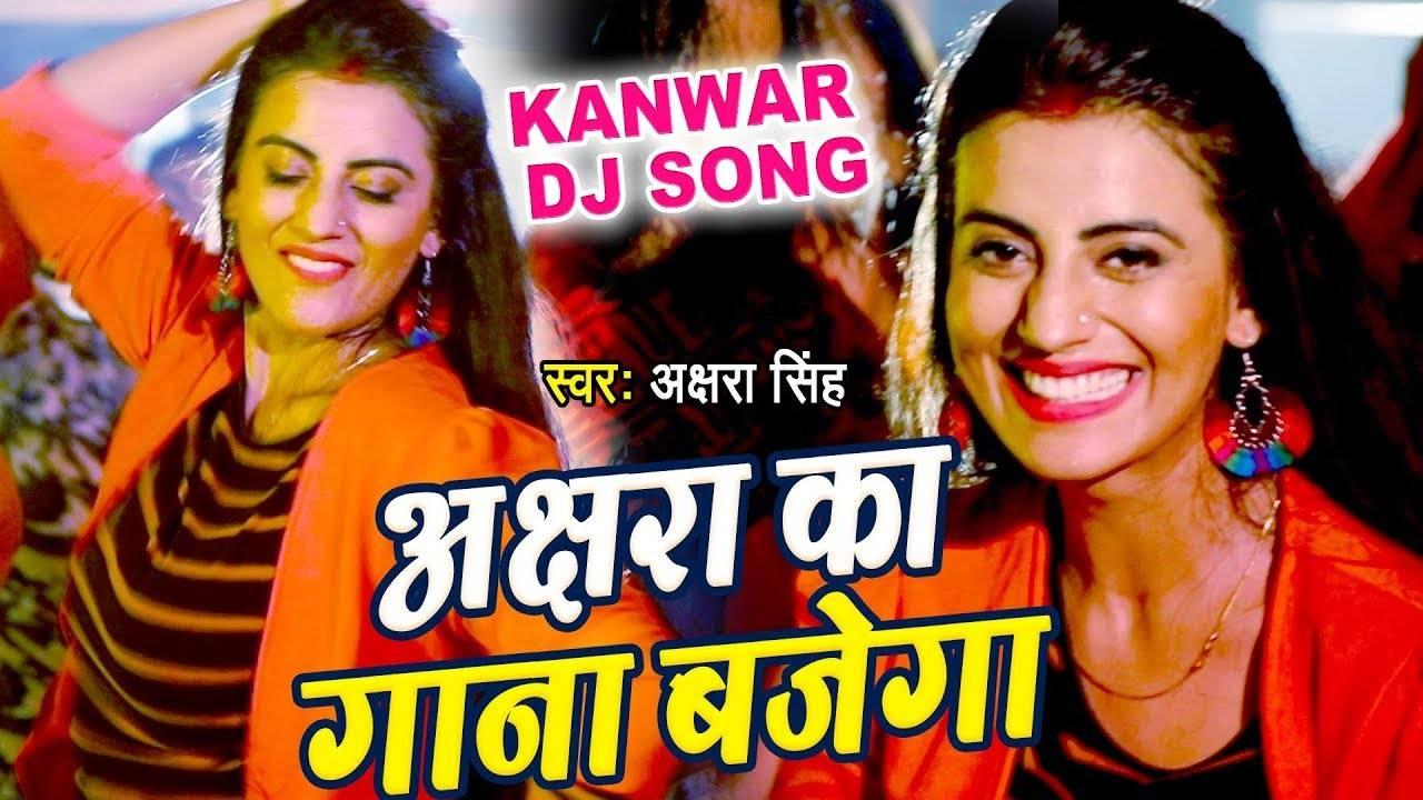 Watch: Akshara Singh's hit Hindi song 'Akshara ka Gana Bajega' from 'Har  Har Bam Bam'