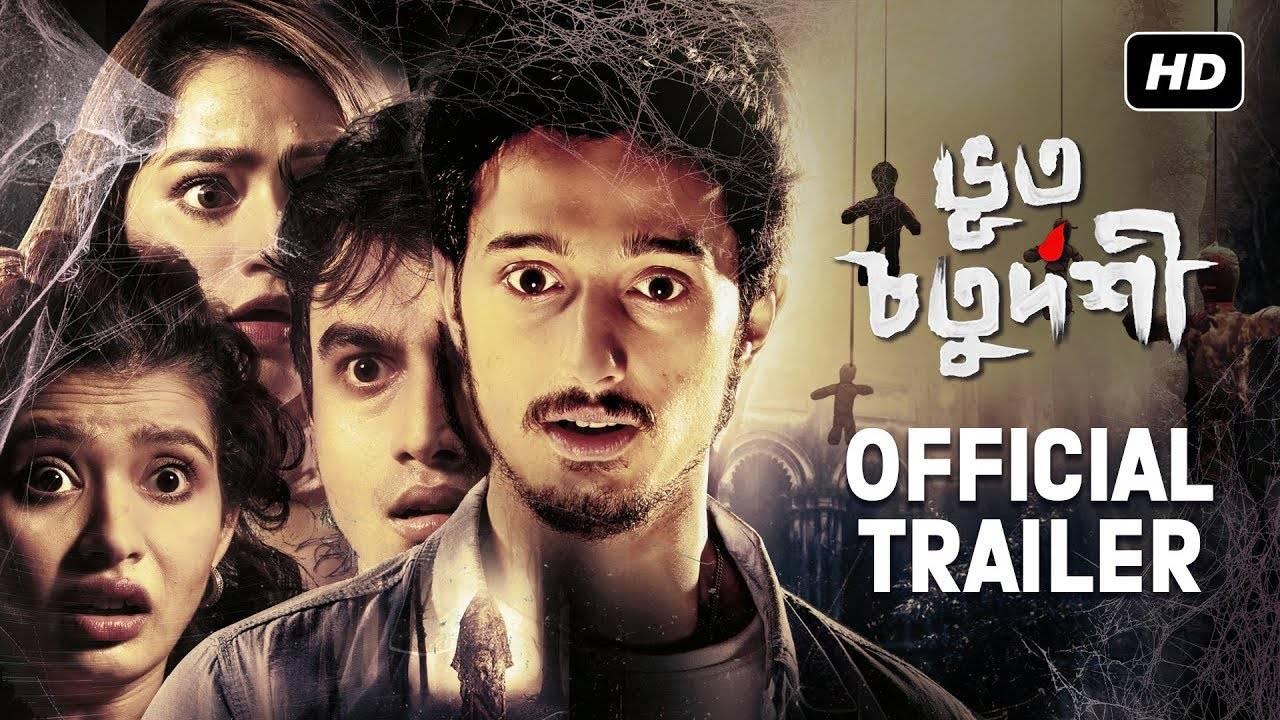 Bhoot Chaturdashi - Official Trailer