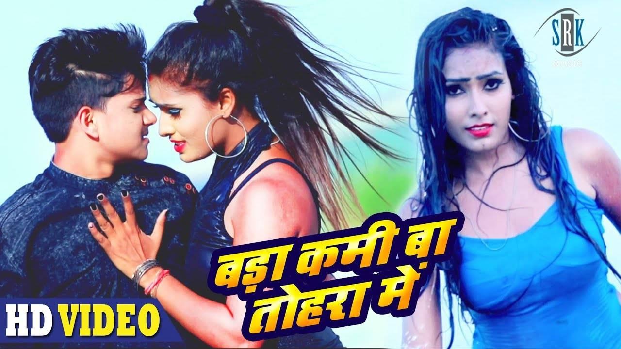 Latest Bhojpuri Song 'Bada Kami Ba Tohra Mein' Sung By Aakash Mishra