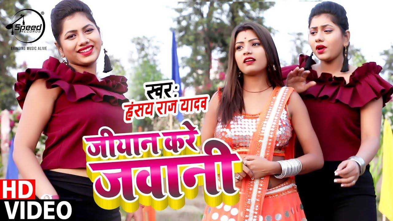 Latest Bhojpuri Song 'Jiyan Kare Re Bhauji' Sung By Hansay Raj Yadav