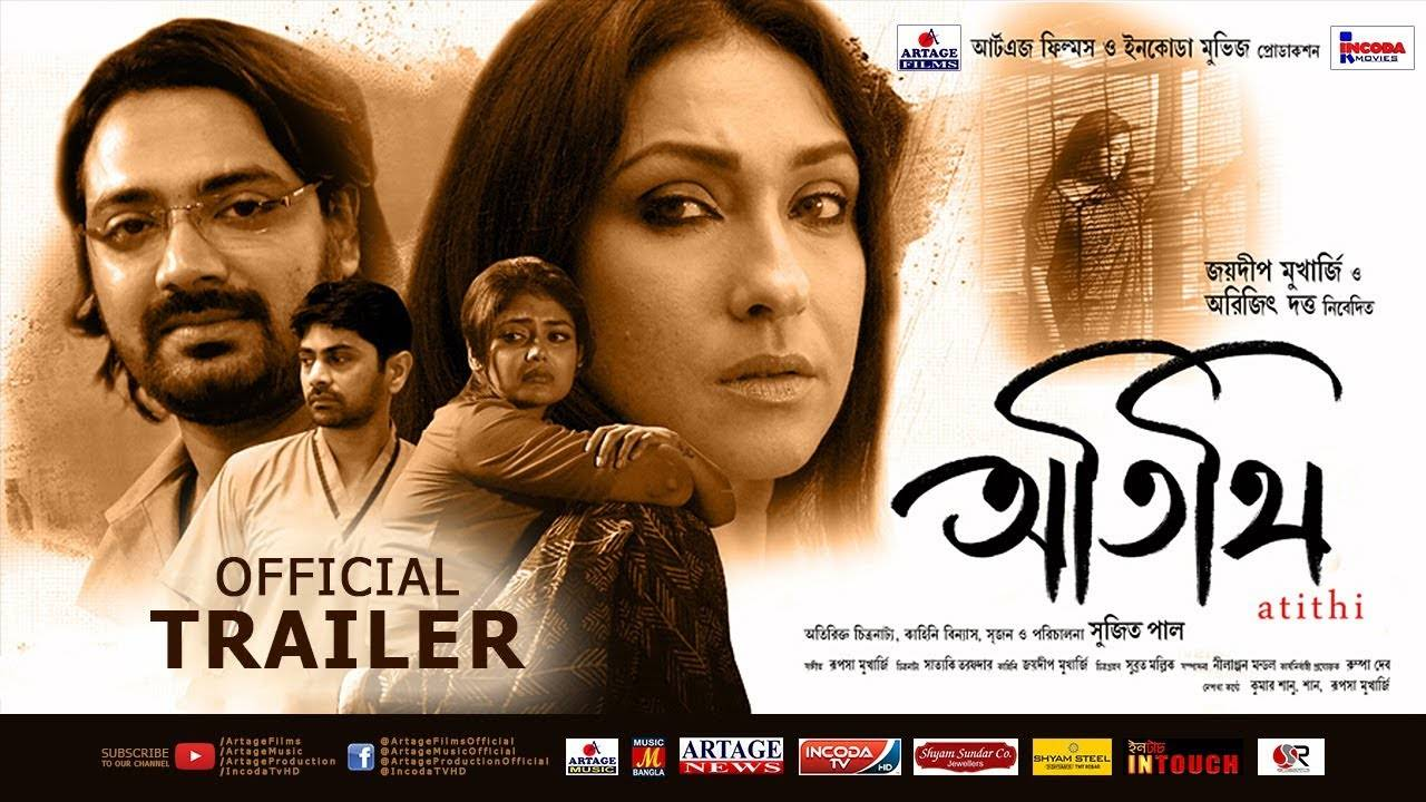 Atithi - Official Trailer | Bangla Movie News - Times of India