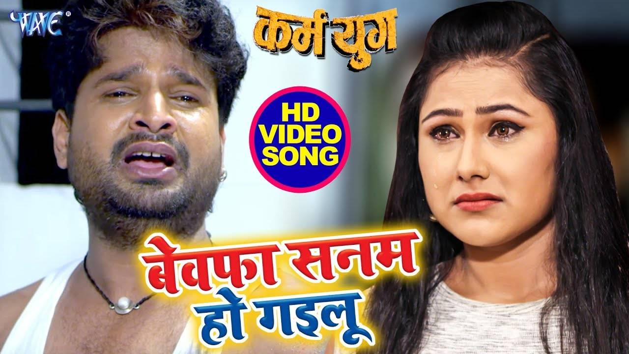 Karm Yug | Song - Bewafa Sanam Ho Gailu | Bhojpuri Video Songs - Times of  India